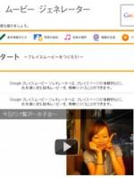 Googleプレイスムービージェネレーターを使って動画をつくってみた
