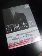 白洲二郎DVDが届いた
