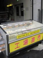 横浜中華街 皇朝(こうちょう)の工場直売