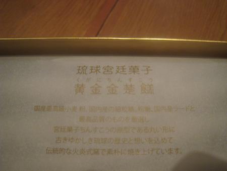 琉球宮廷菓子くがにちんすこう