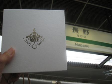 長野駅に到着したくがにちんすこう