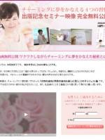 男性にもセミナー映像無料公開 『チャーミングに夢をかなえる4つの法則』   舛岡美寿子(ますおか・みすこ)さんの出版記念セミナー