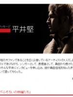平井堅が語る、桑田佳祐へのメッセージ 復帰作「MUSICMAN」特集