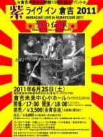 紫 ライヴ イン 倉吉 2011(沖縄ハードロックバンド) ~紫の伝承~ 2011年6月25日(土)鳥取県倉吉市