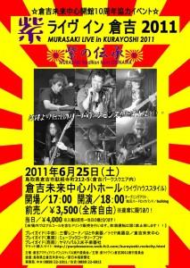 紫 ライブ in 倉吉 2011