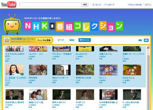 NHK番組コレクション YOUTUBE