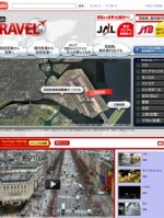 "「YouTube TRAVEL」(ユーチューブトラベル)がオープン ユーザーが撮影した""旅行動画""を紹介"